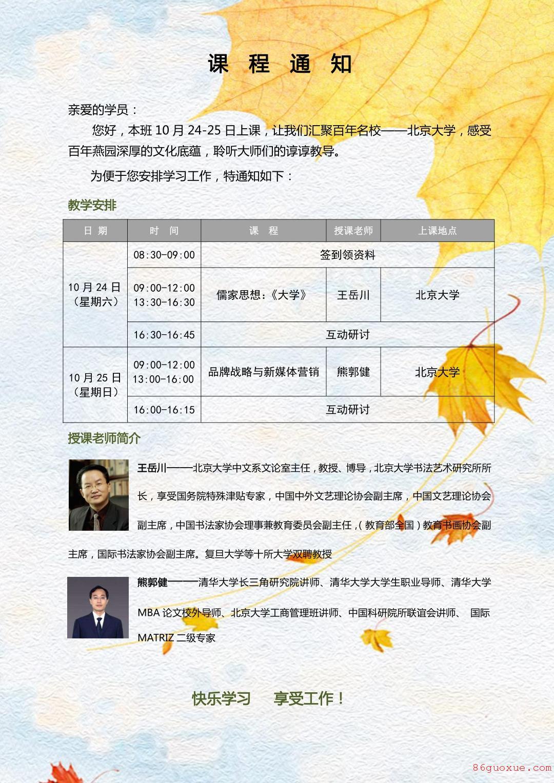 10月24日北大顶层管理设计与国学研修班课表
