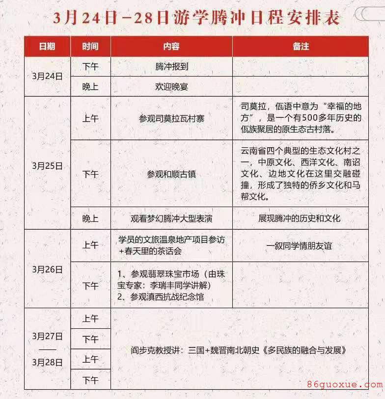 3月24日博雅史学名家讲堂社群班三期课程表(云南腾冲游学)
